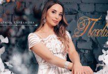 Вышла новая песня Зарины Курбановой – «Позови»!