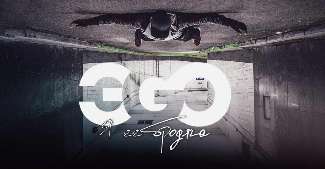 Премьера! Вышел новый трек от ЭGO – «Я ее бродяга»!