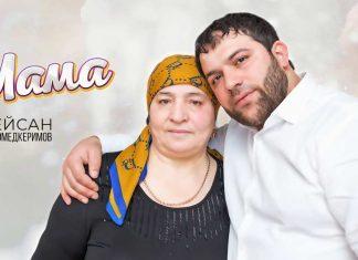 Рейсан Магомедкеримов представил песню «Мама»