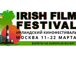 Приглашаем на «Irish Film Festival in Russia»!