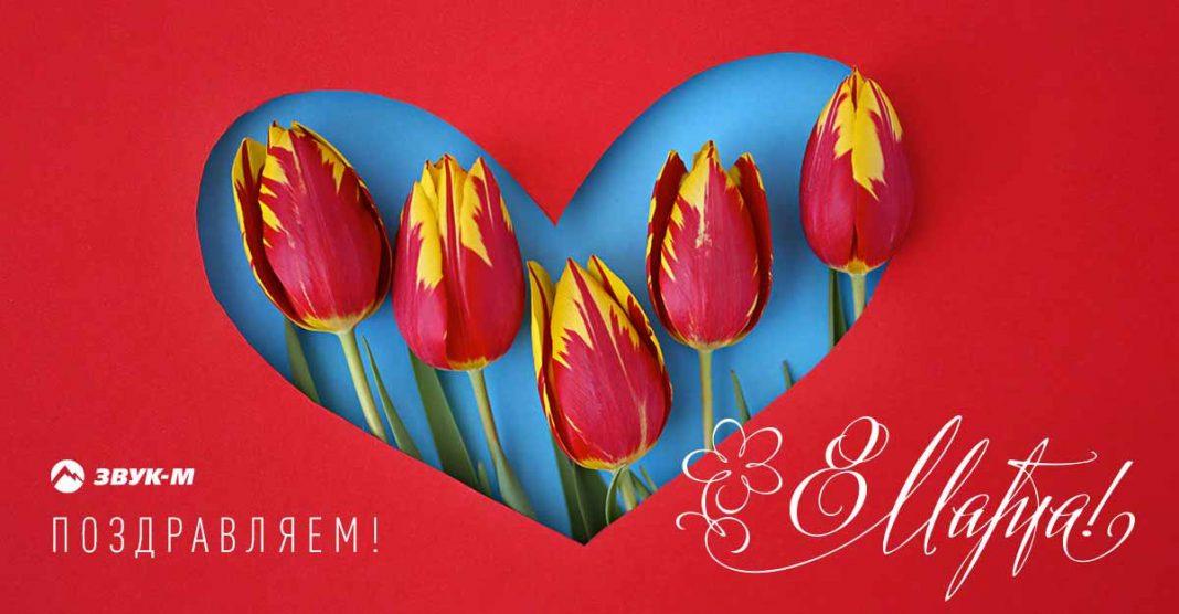 С 8 марта, милые дамы! Музыкальное издательство Звук-М поздравляет вас с праздником!!!