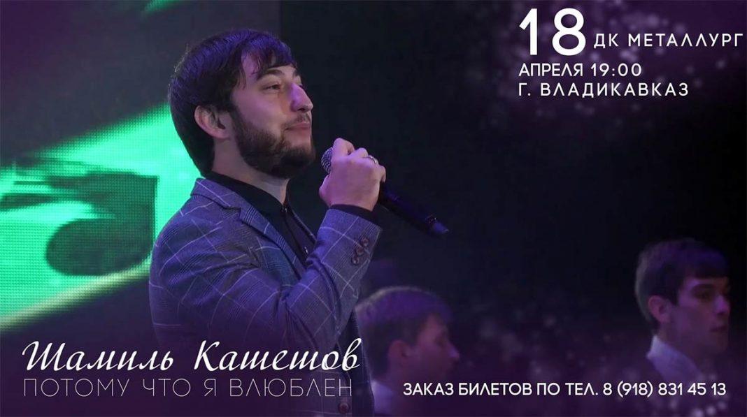 Шамиль Кашешов выступит с концертом во Владикавказе