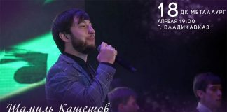 Shamil Kasheshov will give a concert in Vladikavkaz