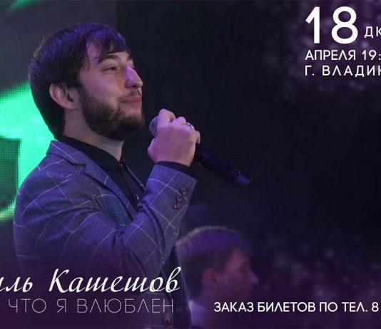 Shamil Kasheshov will give a concert in Vladikavkaz