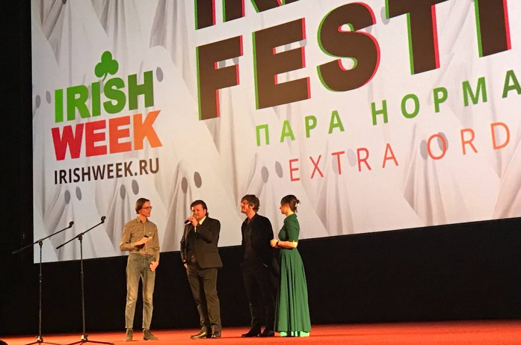 Официальное открытие Ирландского кинофестиваля «Irish Film Festival in Russia». 2020