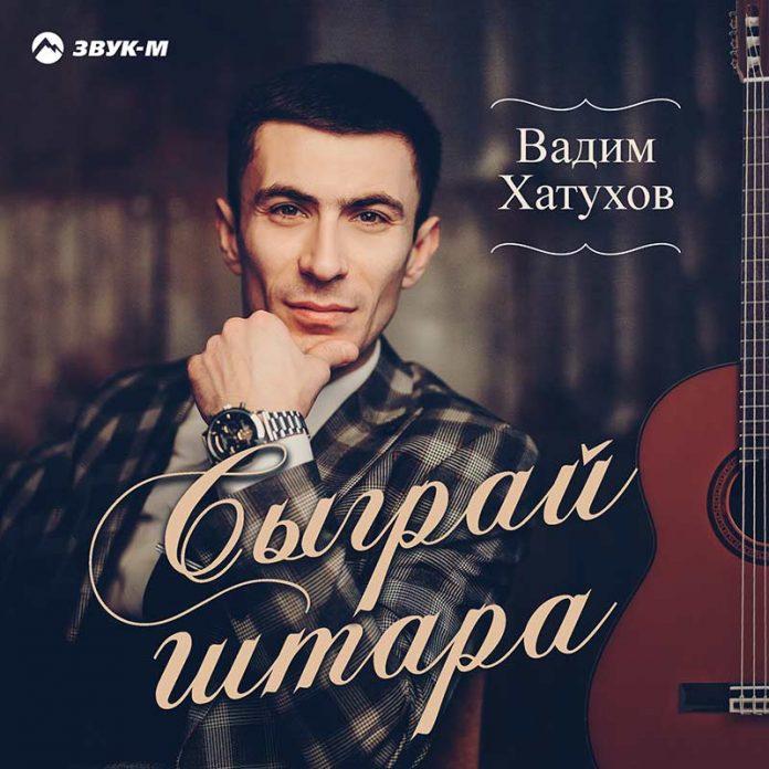 «Гитара» - премьера трека Вадима Хатухова!