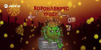Артур Саркисян прогоняет коронавирус песней! Вышел трек «Коронавирус, уходи»