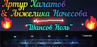 "ARTHUR KHABATOV & ANGELIKANACHESOVA ""CHANCE ZERO"" .... ............."