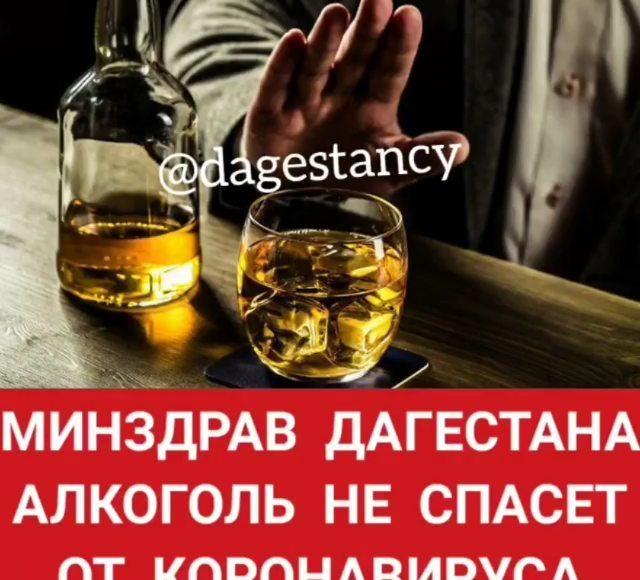 В соцсетях распространяется информация о новом лекарстве от коронавируса – алког...