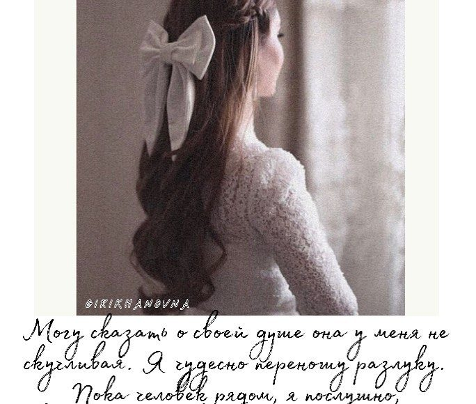 Могу сказать о своей душе она у меня не скучливая. Я чудесно переношу разлуку. ...