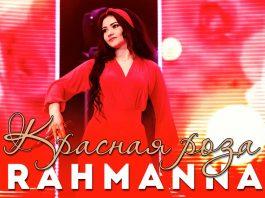 Rahmanna «Красная роза» - премьера трека и видео!