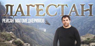 Рейсан Магомедкеримов представил патриотическую песню под названием «Дагестан»