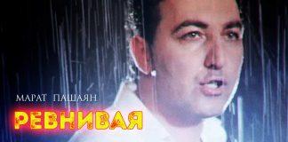 «Ревнивая» - вышел новый трек Марата Пашаяна