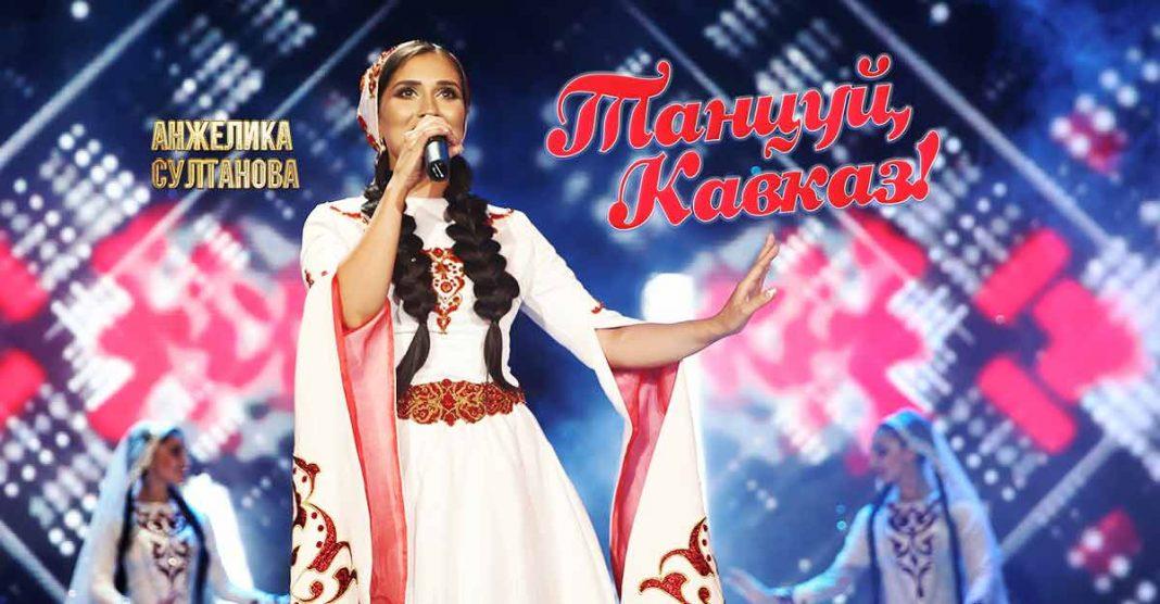 """Anzhelika Sultanova's mini-album """"Dance, the Caucasus!"""""""