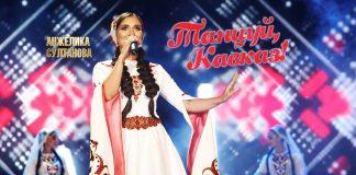 Вышел мини-альбом Анжелики Султановой – «Танцуй, Кавказ!»