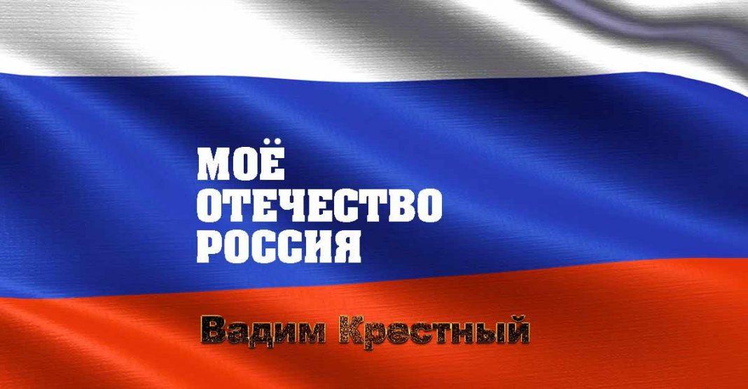 Вышел альбом Вадима Крестного «Мое отечество Россия»