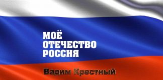 "Vadim Krestny's album ""My Fatherland Russia"" has been released"