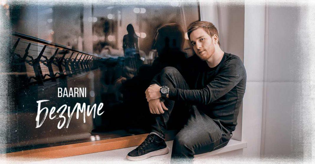Премьера сингла - BAARNI «Безумие»