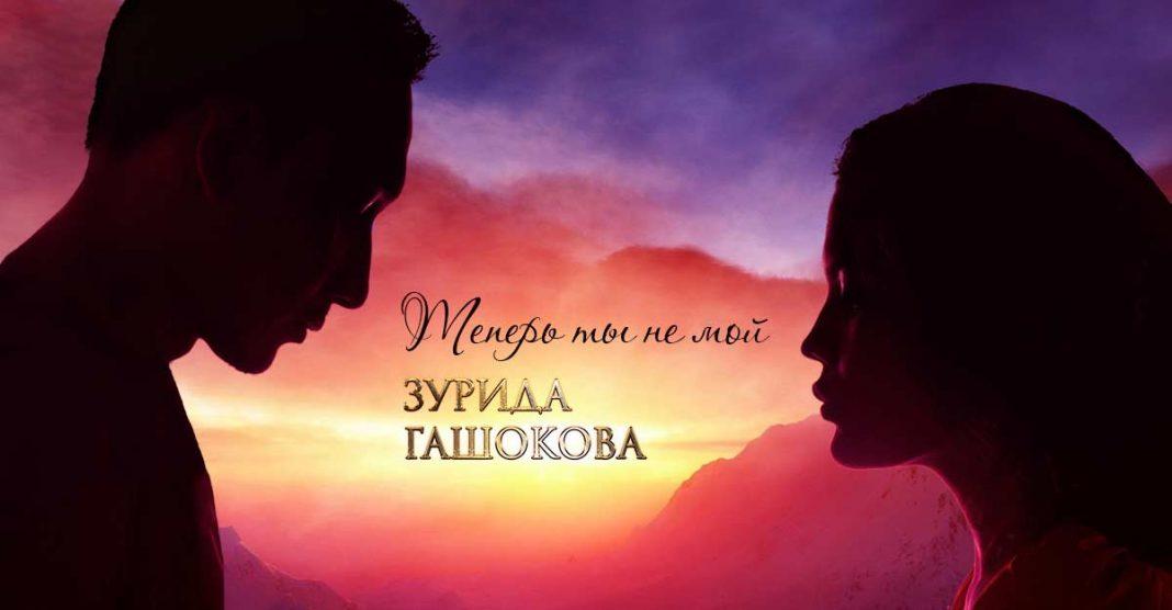 Новый релиз: Зурида Гашокова «Ты не мой»