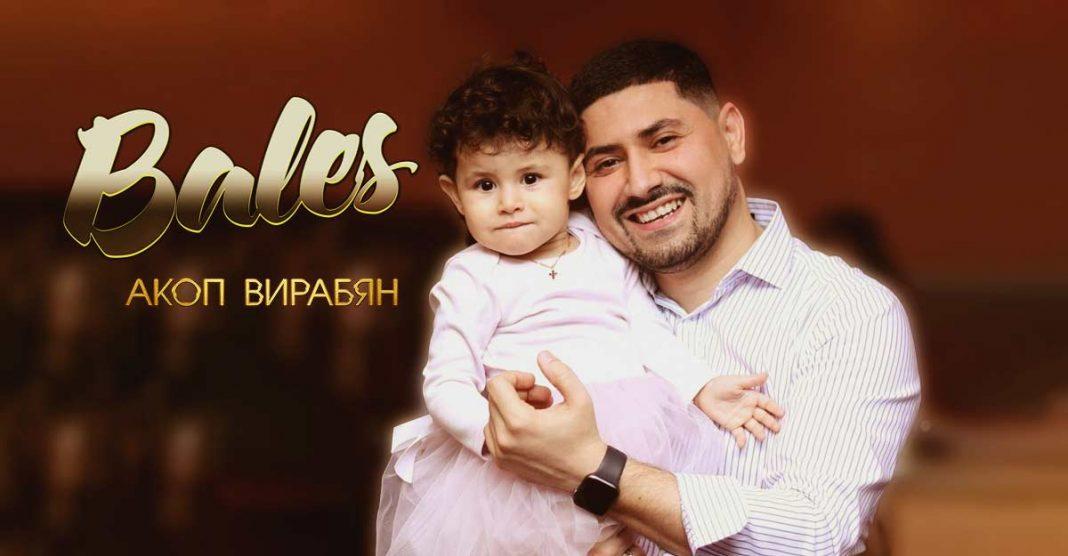 Акоп Вирабян презентовал авторский трек «Bales»!