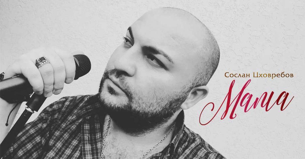 Вышел новый трек Сослана Цховребова – «Мама»