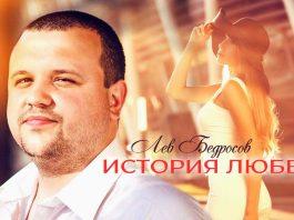 Новый сингл! Лев Бедросов «История Любви»