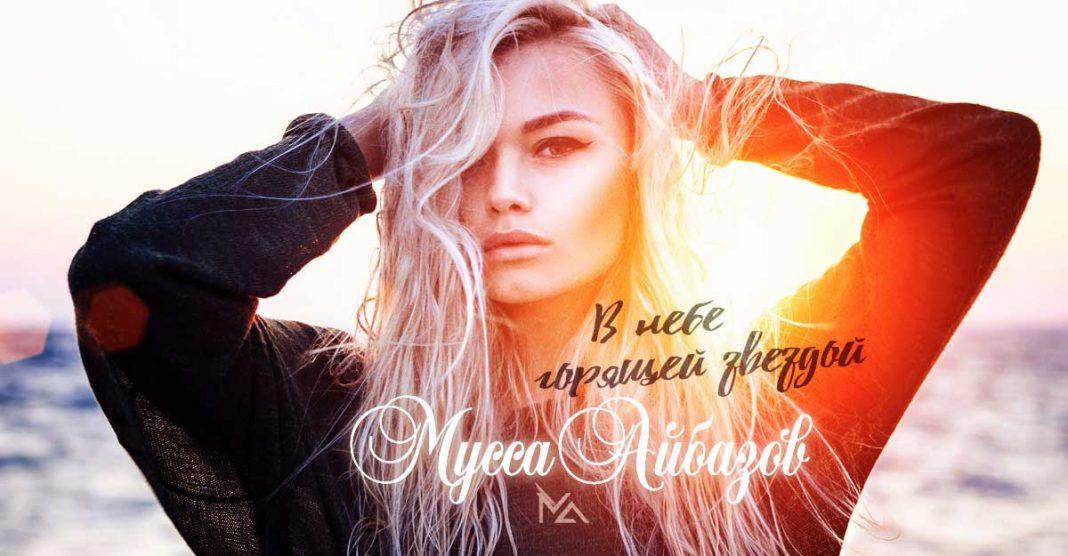 Премьера сингла Муссы Айбазова – «В небе горящей звездой»!