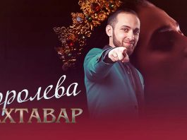 "The BAHTAVAR group presented the single and video ""Queen"""
