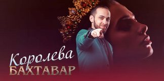 """The BAHTAVAR group presented the single and video """"Queen"""""""
