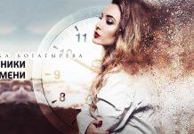 Алика Богатырёва. «Пленники времени»