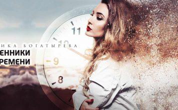 """Alika Bogatyreva. """"Prisoners of Time"""""""