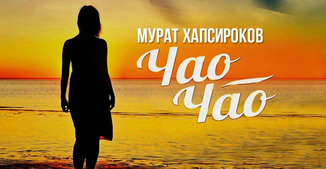 Новинка - Мурат Хапсироков, песня «Чао, чао»!