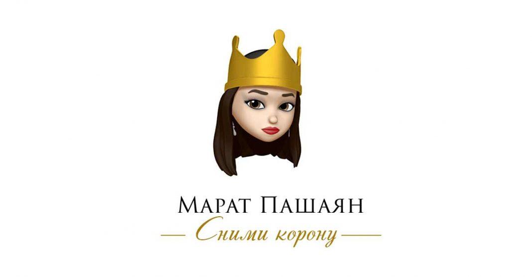 Марат Пашаян презентовал авторский трек «Сними корону»