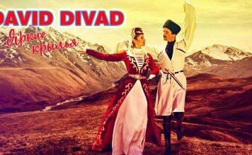David Divad представил новую песню под названием «Яркие крылья»