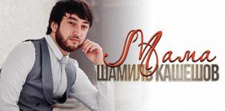 Шамиль Кашешов представил новую песню «Мама»