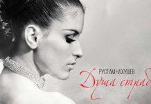 Новую авторскую песню презентовал сегодня Рустам Нахушев - «Душа страдает»