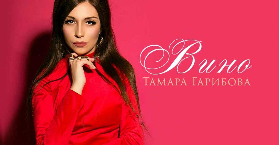 Премьера сингла: Тамара Гарибова «Вино»