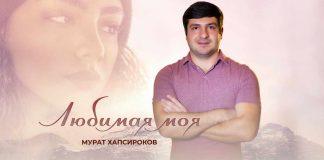 Вышел альбом Мурата Хапсирокова «Любимая моя»