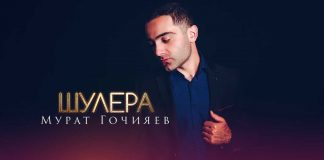 "Premiere of Murat Gochiyaev's single ""Shuler"""