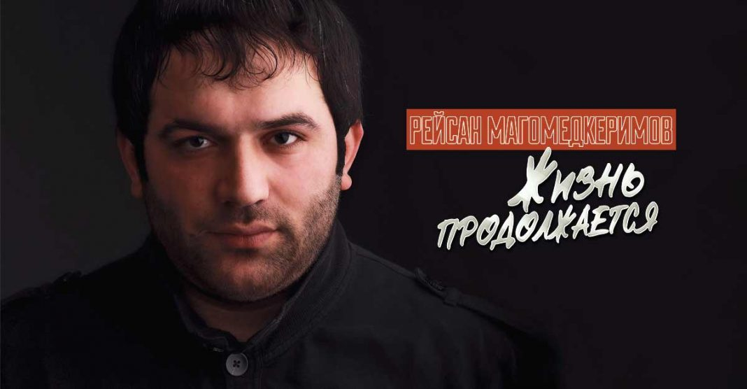 """Reisan Magomedkerimov released a new song """"Life Continues"""""""