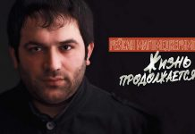 "Reisan Magomedkerimov released a new song ""Life Continues"""