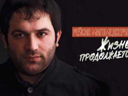 Рейсан Магомедкеримов выпустил новую песню «Жизнь продолжается»