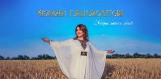 "New song performed by Inzhikhan Gulmukhometova - ""Take me with you""!"