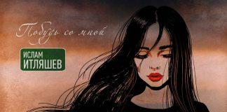 Ислам Итляшев выпустил новую песню - «Побудь со мной»