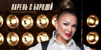 "A new song by Sabina Abdullaeva - ""The guy with a beard""!"