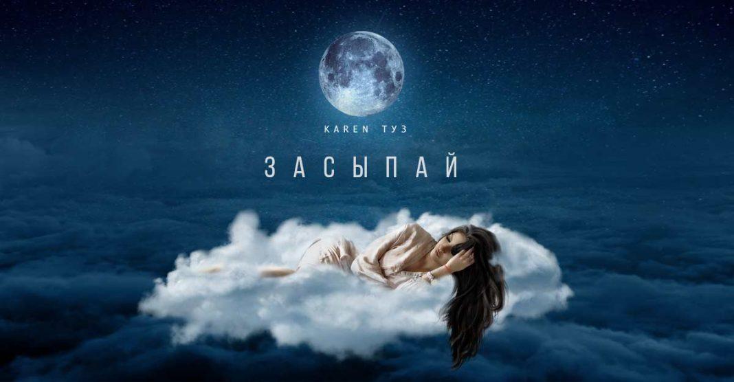 Karen ТУЗ «Засыпай» - премьера сингла!