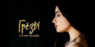 Новый авторский сингл Рустама Нахушева – «Грезы»!