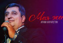 Новый релиз: Арам Карапетян «Моя жена»!