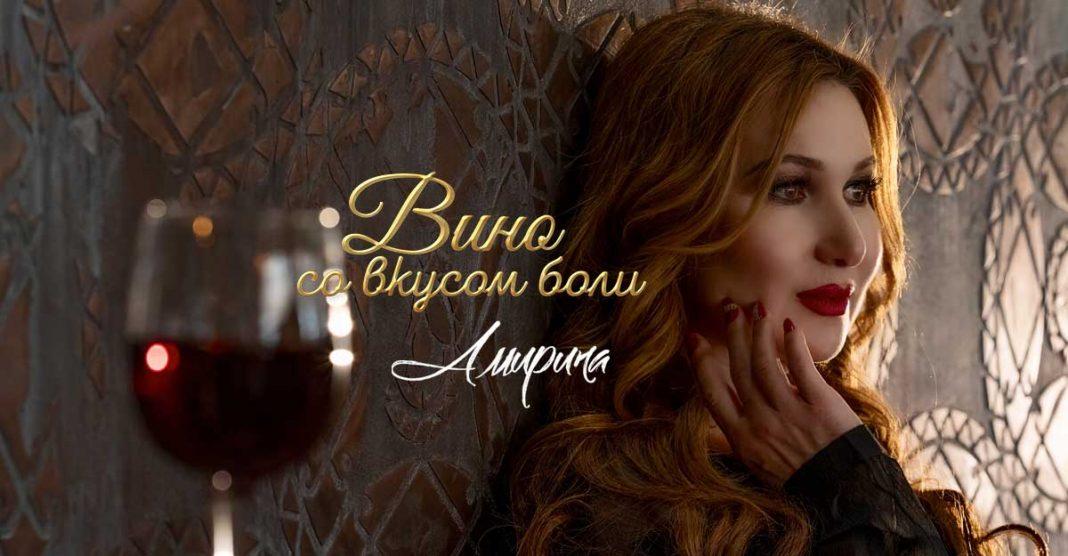 «Вино со вкусом боли» - вышел новый сингл Амирины