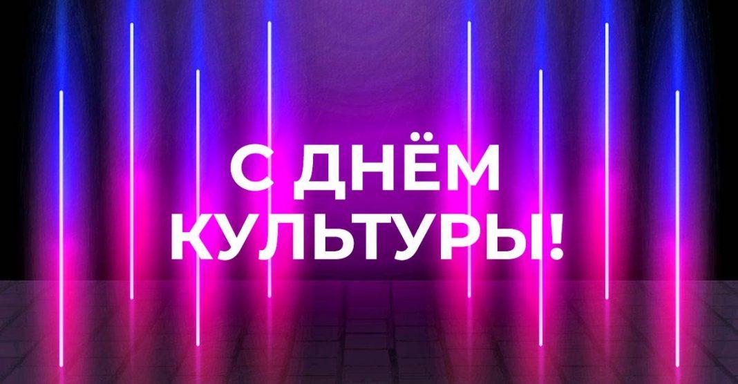 Музыкальное издательство Звук-М поздравляет с праздником - Днем культуры!